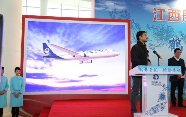 江西航空LOGO标识正式发布