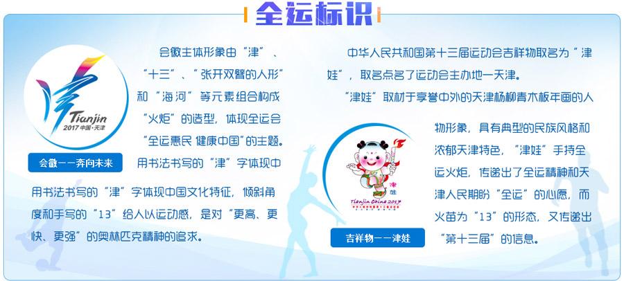 第十三届全运会会徽与吉祥物正式公布